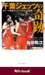 千葉ジェッツの奇跡 Bリーグ集客ナンバー1クラブの秘密 (角川ebook nf)