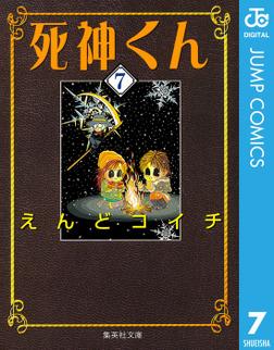 死神くん 7-電子書籍