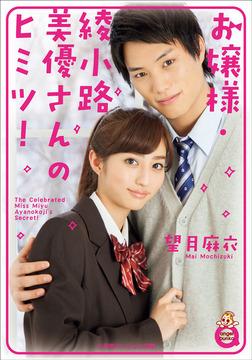 小学館エンジェル文庫 お嬢様・綾小路美優さんのヒミツ!(完全版)-電子書籍
