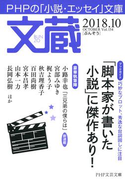 文蔵 2018.10-電子書籍