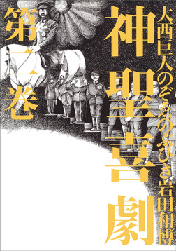 神聖喜劇 第二巻-電子書籍