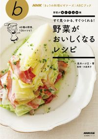 すぐ見つかる、すぐつくれる! 野菜がおいしくなるレシピ