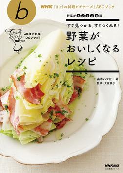 すぐ見つかる、すぐつくれる! 野菜がおいしくなるレシピ-電子書籍