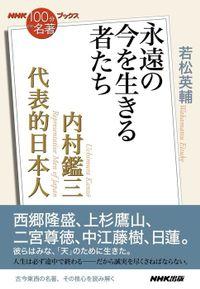 NHK「100分de名著」ブックス 内村鑑三 代表的日本人 永遠の今を生きる者たち