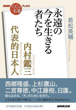 NHK「100分de名著」ブックス 内村鑑三 代表的日本人 永遠の今を生きる者たち-電子書籍