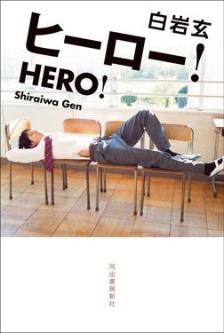 ヒーロー!-電子書籍