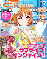 【電子版】電撃G's magazine 2019年7月号