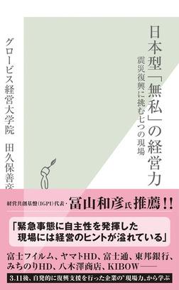 日本型「無私」の経営力~震災復興に挑む七つの現場~-電子書籍