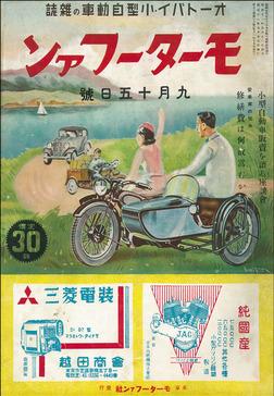モーターファン 1936年 昭和11年 09月15日号-電子書籍
