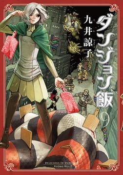 ダンジョン飯 9巻-電子書籍