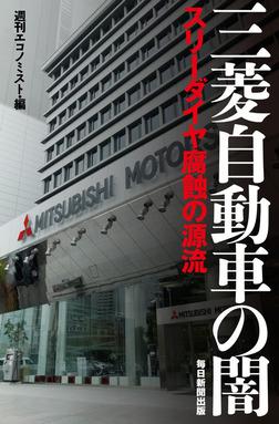 三菱自動車の闇 スリーダイヤ腐蝕の源流-電子書籍