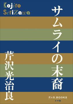 P+D BOOKS サムライの末裔-電子書籍