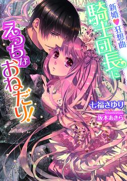 新婚・狂想曲 騎士団長にえっちなおねだり!-電子書籍