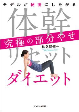 体幹リセットダイエット 究極の部分やせ-電子書籍
