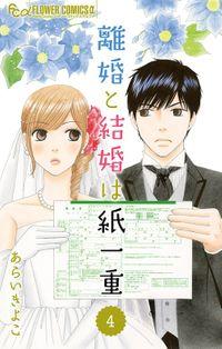 離婚と結婚は紙一重【マイクロ】(4)