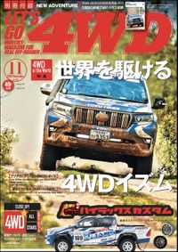 LET'S GO 4WD【レッツゴー4WD】2019年11月号