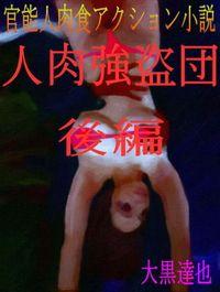 官能人肉食アクション小説 人肉強盗団 後編
