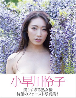 小早川怜子-電子書籍