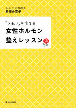 「きれい」を育てる 女性ホルモン整えレッスン(池田書店)-電子書籍