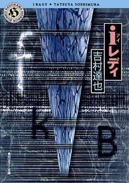 iレディ-電子書籍