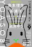 別冊文藝春秋 電子版33号 (2020年9月号)