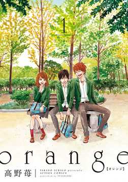 orange (1)-電子書籍