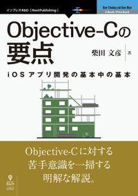 Objective-Cの要点 iOSアプリ開発の基本中の基本