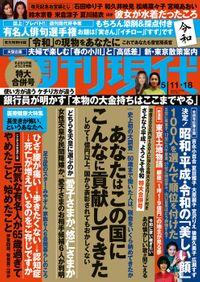 週刊現代 2019年5月11日・18日号