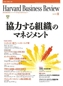 DIAMONDハーバード・ビジネス・レビュー 08年8月号-電子書籍