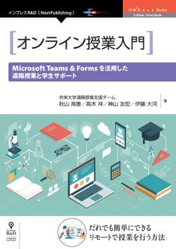 オンライン授業入門  Microsoft Teams & Forms を活用した遠隔授業と学生サポート-電子書籍