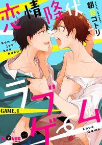 恋情降伏ラブゲーム GAME.1