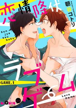 恋情降伏ラブゲーム GAME.1-電子書籍
