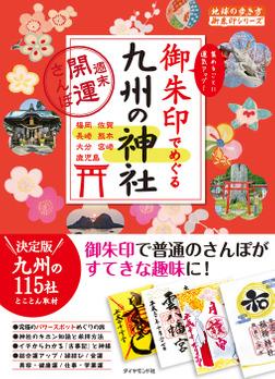 地球の歩き方御朱印18 御朱印でめぐる九州の神社~週末開運さんぽ~-電子書籍