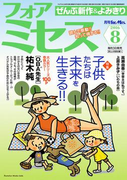 フォアミセス 2016年8月号-電子書籍