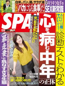 週刊SPA! 2015/12/15号-電子書籍