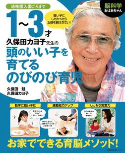 脳科学おばあちゃん 久保田カヨ子先生の1~3才頭のいい子を育てるのびのび育児-電子書籍