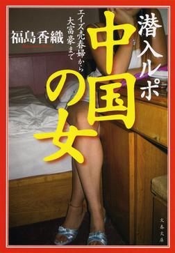 潜入ルポ 中国の女 エイズ売春婦から大富豪まで-電子書籍