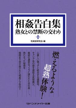 相姦告白集 熟女との禁断の交わり-電子書籍