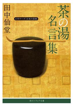 茶の湯名言集 ビギナーズ 日本の思想-電子書籍