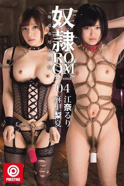 奴隷ROOM Second 04-電子書籍