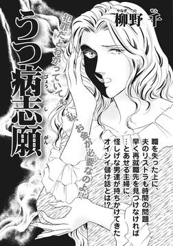 ブラック主婦 vol.5~うつ病志願~-電子書籍