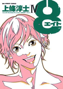 8(エイト)(4)-電子書籍