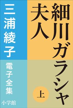 三浦綾子 電子全集 細川ガラシャ夫人(上)-電子書籍