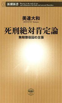死刑絶対肯定論―無期懲役囚の主張―