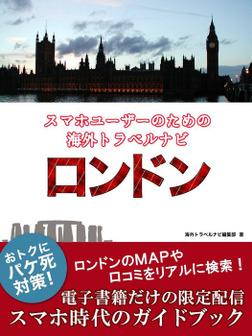 【海外でパケ死しないお得なWi-Fiクーポン付き】スマホユーザーのための海外トラベルナビ ロンドン-電子書籍