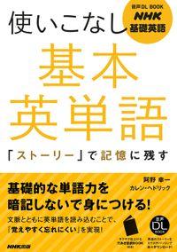 NHK基礎英語 使いこなし 基本英単語 「ストーリー」で記憶に残す