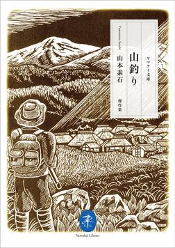 ヤマケイ文庫 山釣り-電子書籍