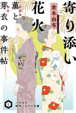寄り添い花火 薫と芽衣の事件帖-電子書籍