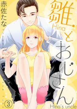 雛とおじさん(3)-電子書籍