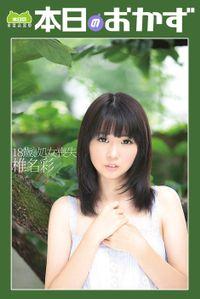 18歳、処女喪失 椎名彩 本日のおかず
